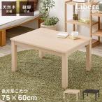 こたつ 一人用 おしゃれ こたつテーブル 長方形 コタツ 在宅ワーク コンパクト こたつ 75×60cm LIBERA リベラ