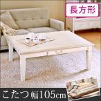 こたつ おしゃれ 正方形 75x75 こたつテーブル 家具調こたつ フレンチアンティーク調こたつ 収納付き 幅105cm Chouchou シュシュ