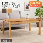 ショッピングこたつ こたつ テーブル こたつ 長方形 コタツ テーブル コタツ 長方形 炬燵 テーブル セミオーダーこたつ 長方形120cm ミドル