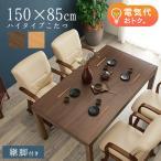 ショッピング長方形 ダイニングこたつテーブル こたつ 長方形 150cm セミオーダー 単品
