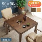 ショッピング正方形 ダイニングこたつテーブル こたつ 正方形 90cm セミオーダー 単品