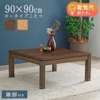 ショッピングこたつ こたつ テーブル 家具調こたつ 正方形 90cm セミオーダー