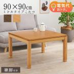 ショッピングこたつ こたつ テーブル こたつ 正方形 コタツ テーブル コタツ 正方形 炬燵 テーブル セミオーダーこたつ 正方形90cm ミドル