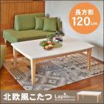 ショッピング長方形 こたつ 長方形 120 本体 3人 4人 こたつテーブル おしゃれ 北欧 家具調こたつ ラパン 120x80