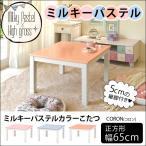 ショッピング正方形 ミルキーパステルカラー こたつ 正方形 65x65 CORON コロン 一人用こたつ ミニ 本体 こたつテーブル おしゃれ かわいい 家具調こたつ