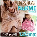 着る毛布 ルームウェア 防寒 フリースショートガウンケット 125cm ノルディックスノー柄 ヌックミー ヌックミィ