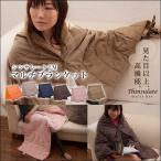 ショッピングブランケット 着る毛布 シンサレート マルチブランケット Quilico キリコ