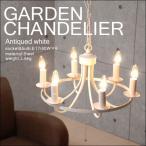 シャンデリア LED対応 シャンデリア 北欧 照明器具 おしゃれ リビング ガーデン(ホワイト)