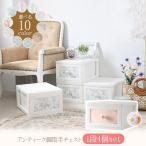 収納ボックス 収納BOX かわいい おしゃれ チェスト 収納 日本製 国産 姫系(Lilou de coco リルデココ)日本製アンティーク調取手チェスト 1段4個組
