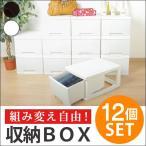 ショッピング引き出し 収納ボックス 収納ボックス 引き出し 収納ボックス プラスチック 衣装ケース 引き出し 衣装ケース 収納ケース 独立式収納ボックス 12個セット