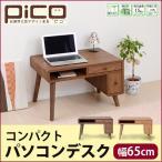 パソコンデスク 省スペース パソコンデスク ロー おしゃれ 木製(Picoピコ)