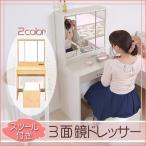 ドレッサー 三面鏡 3面鏡 椅子付き 姫系 カントリー 木製 かわいい 可愛い おしゃれ 化粧台 コンセント付き 3面鏡ドレッサー スツール付