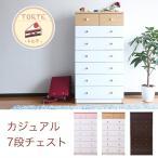 ショッピングチェスト チェスト 木製 家具 チェスト タンス チェスト 収納 タンス 衣類 7段ワイド ホワイトピンク カジュアルチェストシリーズ