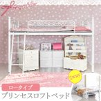 ロフトベッド おしゃれ ロータイプ 子供部屋 姫系家具 かわいい姫系ベッド ロフトベット 高さ135cm