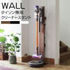 掃除機スタンド 壁寄せ ダイソン専用クリーナースタンド+ルンバ設置機能付き  ウォール クリーナースタンド本体+専用棚板セット