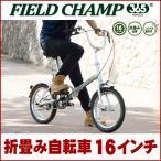 ショッピング自転車 折りたたみ自転車 16インチ 自転車 折りたたみ 折り畳み自転車 16インチ ミムゴ FIELD CHAMP NO.72750