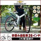 ショッピング自転車 折りたたみ自転車 26インチ 自転車 折りたたみ 折り畳み自転車 26インチ 18段変速付き Wサス付き ミムゴ CHEVROLET シボレー NO.73133