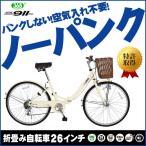 ショッピング自転車 折りたたみ自転車 26インチ 折りたたみ自転車 カゴ付き 自転車 折りたたみ 折り畳み自転車 ノーパンク 26インチミムゴ ACTINE911 MG-CCM266N