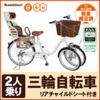 ショッピング自転車 三輪自転車 前二輪 三輪車 おしゃれ 大人用三輪車 フロントチャイルドシート付き 2人乗り 自転車 bambina バンビーナ ミムゴ MG-CH243RB
