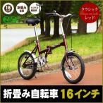 ショッピング自転車 折りたたみ自転車 16インチ 自転車 折りたたみ 折り畳み自転車 16インチ ミムゴ Classic Mimugo MG-CM16