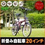 ショッピング自転車 折りたたみ自転車 20インチ 折りたたみ自転車 カゴ付き 自転車 折りたたみ 折り畳み自転車 20インチ ミムゴ Classic Mimugo MG-CM206