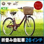 ショッピング自転車 折りたたみ自転車 26インチ 折りたたみ自転車 カゴ付き 自転車 折りたたみ 折り畳み自転車 26インチ ミムゴ Classic Mimugo MG-CM26