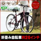 ショッピング自転車 自転車 クロスバイク 27インチ 自転車 折りたたみ 折り畳み自転車 27インチ ミムゴ Classic Mimugo MG-CM700C