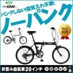 ショッピング自転車 折りたたみ自転車 20インチ 折りたたみ自転車 自転車 折りたたみ 折り畳み自転車 ノーパンク 20インチミムゴ ACTINE911 MG-G206N