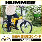ショッピング自転車 折りたたみ自転車 26インチ 自転車 折りたたみ 折り畳み自転車 26インチ 6段変速付き フロントサス付き ミムゴ HUMMER ハマー MG-HM206