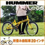 ショッピング自転車 折りたたみ自転車 20インチ 自転車 折りたたみ 折り畳み自転車 20インチ ミムゴ HUMMER ハマー MG-HM20R