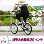 ショッピング20インチ シボレー 20インチ 折りたたみ自転車 自転車 折り畳み 軽量 コンパクト 持ち運び 高さ調節 ミムゴ