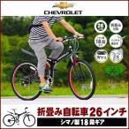 シボレー 26インチ 折りたたみMTB  18段ギア 自転車 マウンテンバイク 折畳 折り畳み ダブ...