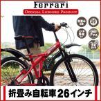 ショッピング自転車 Ferrari フェラーリ 自転車 折りたたみ自転車 折り畳み自転車 26インチ おしゃれ レッド ミムゴ MG-FR266