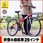 ショッピング自転車 折りたたみ自転車 26インチ 自転車 折りたたみ 折り畳み自転車 26インチ 18段変速付き ミムゴ RENAULT ルノー MG-RN2618
