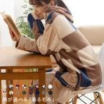 着る毛布 マイクロファイバー ルームウェア 部屋着 レディース メンズ 掻巻 かいまき mofua 着る毛布 ルームウェアタイプ フリーサイズ