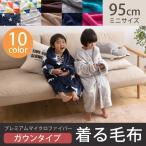 着る毛布 マイクロファイバー ルームウェア 部屋着 キッズ 子供用 mofua 着る毛布 ガウン・ポンチョタイプ キッズサイズ