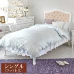 アンティーク家具 アンティーク風 ベッド シングル フットレス フレーム シングルベッド 白 ヘッド布張り グレイスホワイト