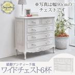 チェスト テレビボード 姫 姫系 姫家具 白 ホワイト アンティーク 収納 Segreta セグレータ