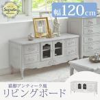 リビングボード テレビボード 姫 姫系 姫家具 白 ホワイト アンティーク Segreta セグレータ