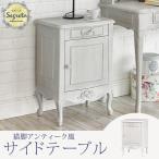 サイドテーブル 姫 姫系 姫家具 白 ホワイト アンティーク ベッドテーブル Segreta セグレータ