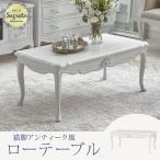 ローテーブル センターテーブル 姫 姫系 姫家具 白 ホワイト アンティーク Segreta セグレータ