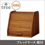 ブレッドケース W30 木製 レトロ おしゃれ 可愛い ジャバラ キッチン 収納 ナチュラル シンプル 完成品 tree