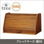 ブレッドケース W50 木製 レトロ おしゃれ 可愛い ジャバラ キッチン 収納 ナチュラル シンプル 完成品 tree