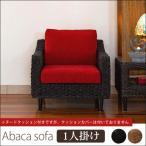 アジアン家具アジアンソファ安い1人掛けアバカソファー一人掛けヌードクッション付き