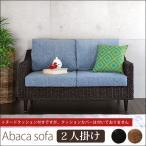 アジアン家具アジアンソファ安い2人掛けアバカソファー二人掛けヌードクッション付き
