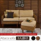 アジアン家具アジアンソファ安い3人掛けアバカソファー三人掛けヌードクッション付き