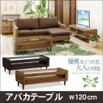 アジアン家具テーブルガラステーブルおしゃれセンターテーブルガラスガラステーブル幅120cmアジアンエスニック