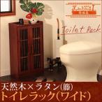 トイレ 収納 おしゃれ トイレ 収納 生理用品 トイレ 収納 棚 トイレラック おしゃれ アジアン ルルス