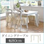 ダイニングテーブル 2人用 木製 天然木 食卓テーブル 白 テーブル ダイニング 正方形 おしゃれ 姫系 幅80cm プラージュ