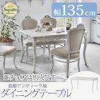 ダイニングテーブル 4人掛け 姫 姫系 姫家具 白 ホワイト アンティーク Segreta セグレータ